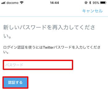 Twitter 2段階認証 パスワードを入力