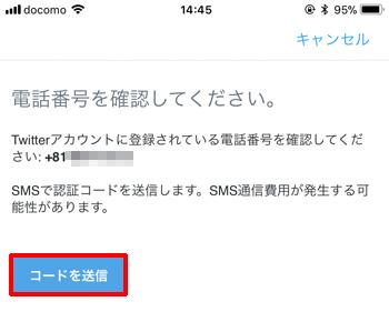 Twitter 2段階認証 コードを送信