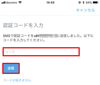 Twitter 2段階認証 認証コードを入力