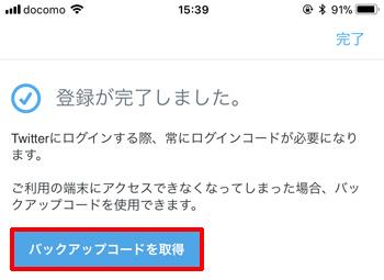 Twitter 2段階認証 バックアップコードを取得