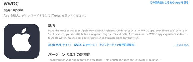 WWDC アプリ