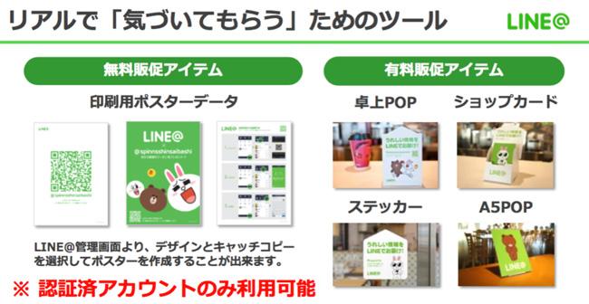 LINE@のツール