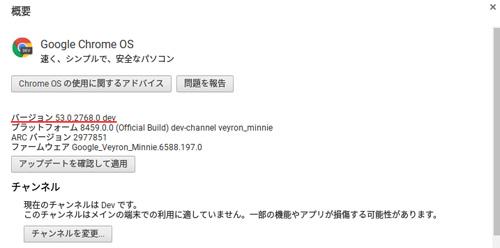 Chrome OS 53