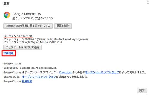 Chrome OS 詳細情報