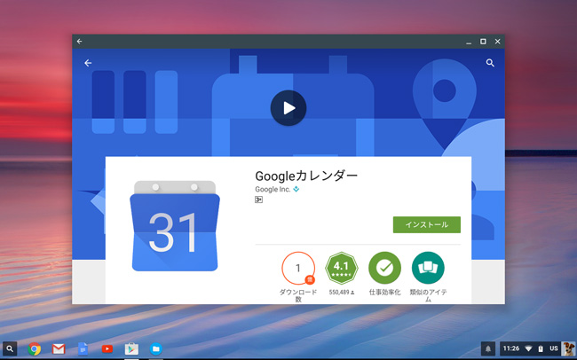 Google Calendar on Chromebook