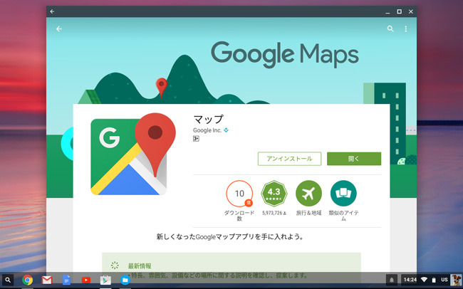 Google Map on Chromebook