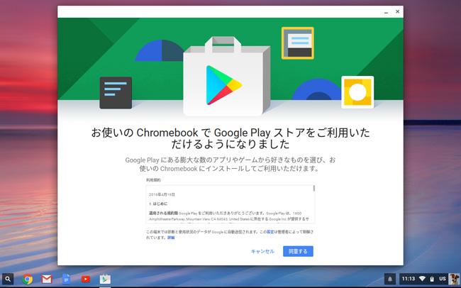 お使いのChromebookでGoogle Playストアをご利用いただけるようになりました