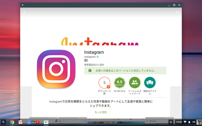 Instagram on Chromebook