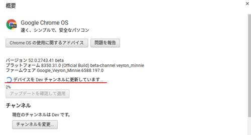 Devチャンネルへ更新