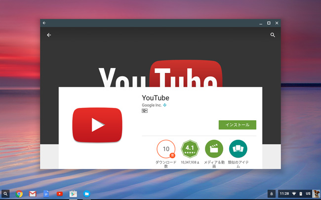 YouTube on Chromebook