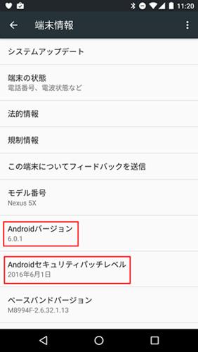 Android バージョン アップデートとセキュリティ パッチ