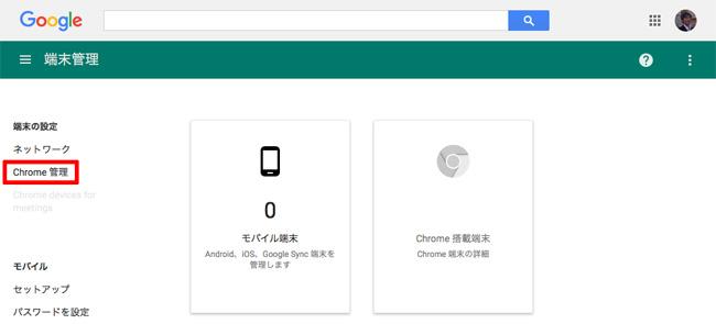 Chrome管理