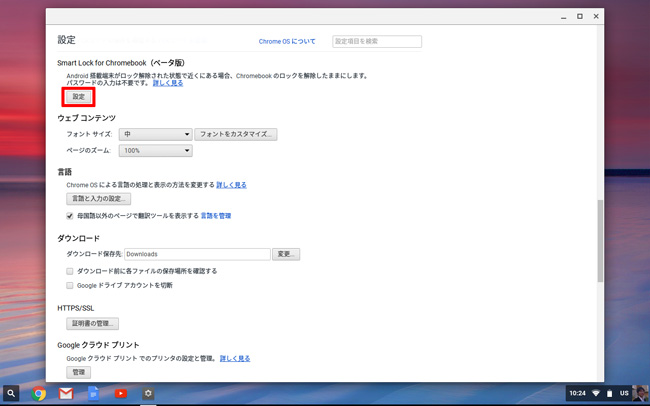 Chromebook 設定