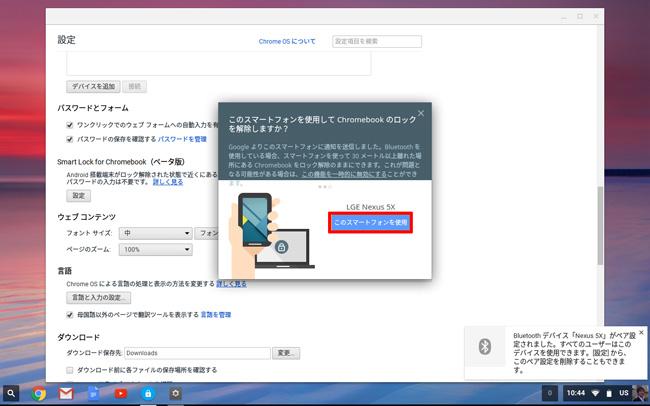 Chromebookのロックを解除