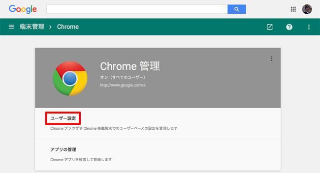 Chrome管理 ユーザー設定