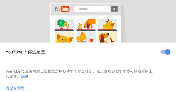 YouTube の再生履歴