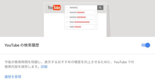 YouTube の検索履歴