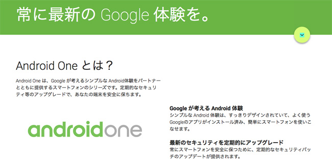 Android Oneとは