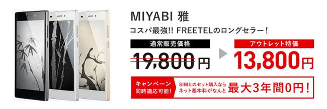 FREETEL MIYABI