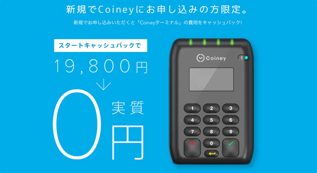 Coiney