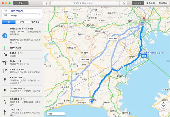 Apple地図アプリ