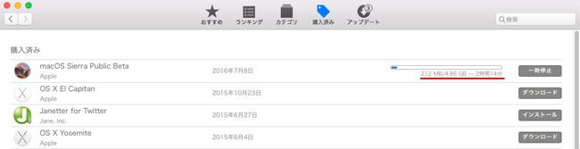macOS Sierra パブリックベータのダウンロード