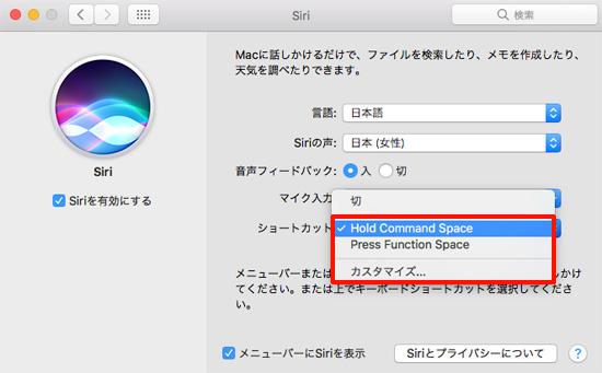 Siri ショートカットキー