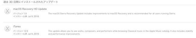 macOS Sierra アップデート
