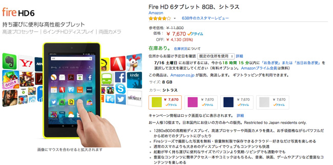 Fire HD 6タブレット