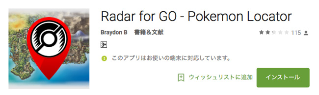 Radar for GO - Pokemon Locator