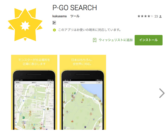 P-GO SEARCH
