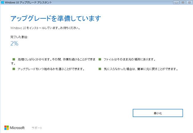 Windows10をインストールしています