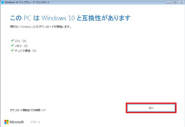 このPCはWindows10と互換性があります