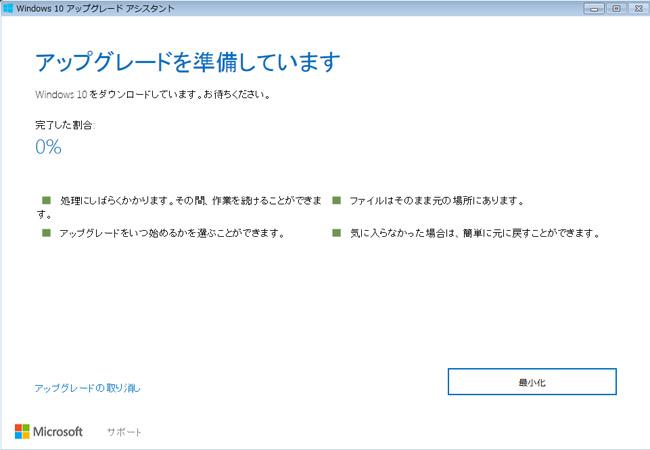 Windows10をダウンロードしています