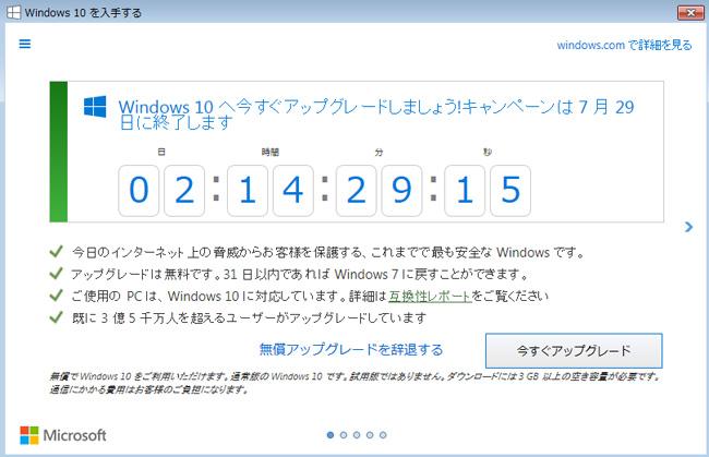 Windows10 無償キャンペーン