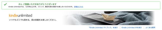 Kindle Unlimited 30日間の無料体験