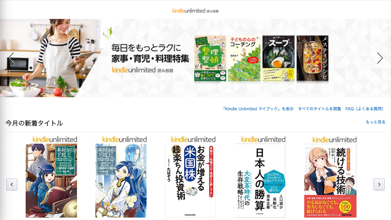 Kindle Unlimited で電子書籍の読み放題が始まる