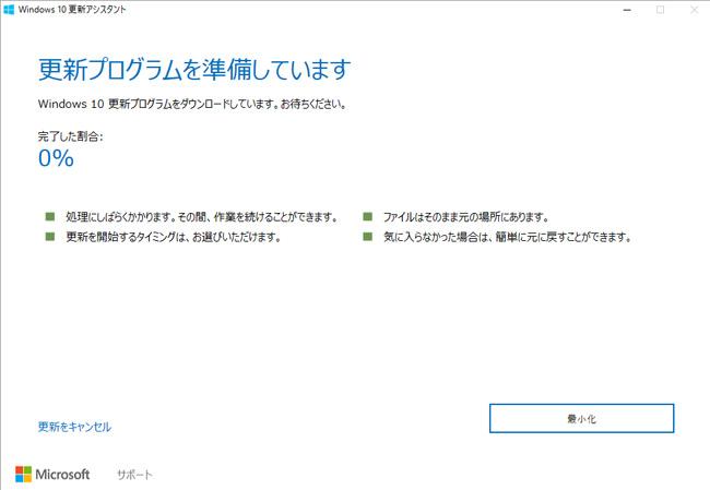 Windows10の更新プログラムをダウンロード