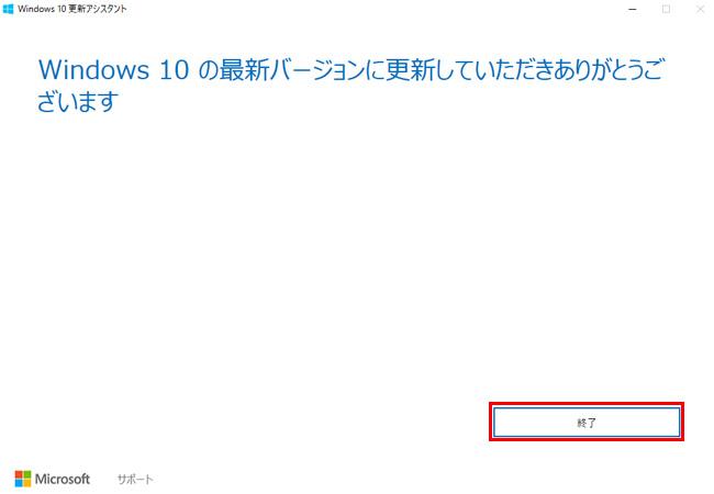 Windows10へ更新完了