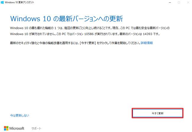 Windows10の最新バージョンへの更新