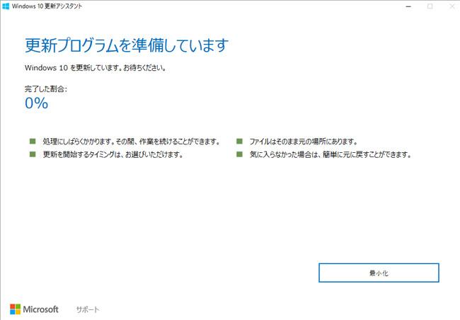 Windows10を更新