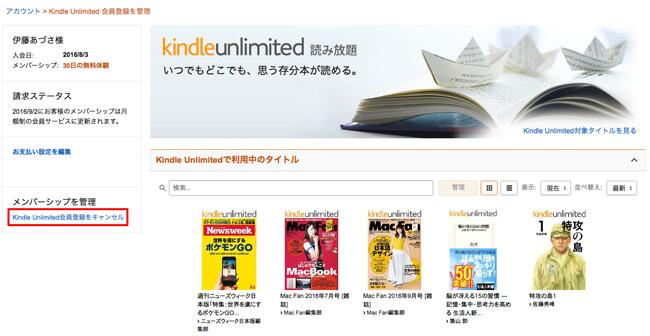 Kindle Unlimited会員登録のキャンセル