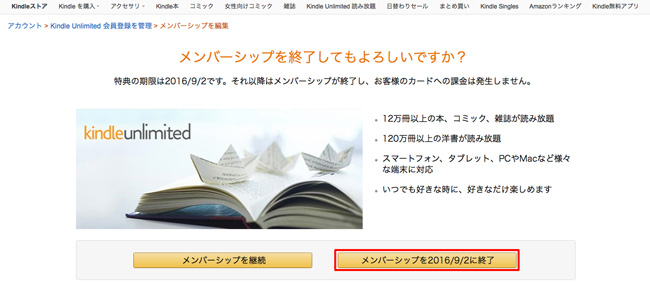 Kindle Unlimitedの自動更新を停止