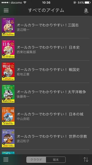 Kindleアプリで購入した電子書籍をダウンロード