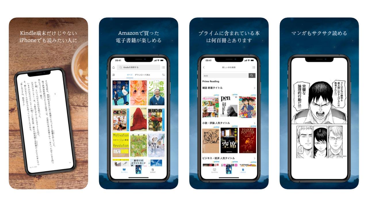 「iOSのKindleアプリ」では、なぜ電子書籍が購入できないのか?