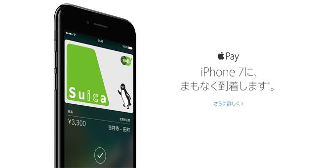 Suica搭載のiPhone7