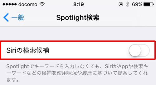 Siriの検索候補