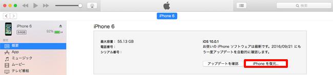 iPhoneを初期化