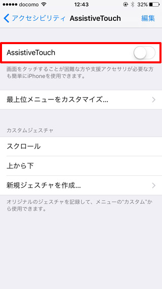 AssistiveTouch オフ