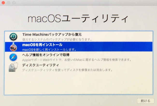 macOS Sierra インストール
